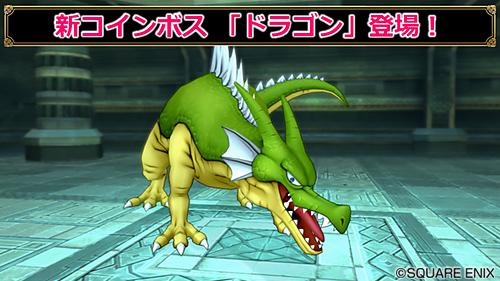【DQX】新コインボス ドラゴン