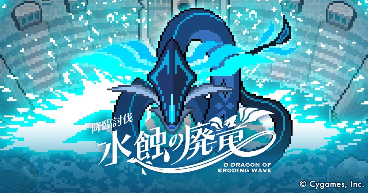 【ワーフリ】水蝕の廃竜イルラウドレス超級メモ