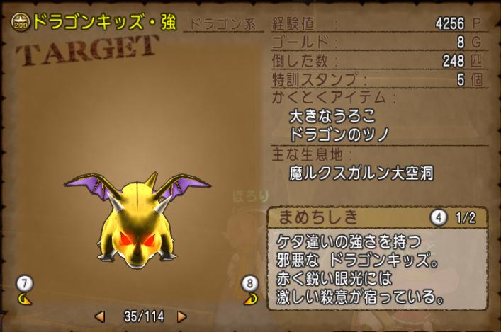 魔界でレベル上げ!ドラゴンキッズ・強 2アカ玉給230万~