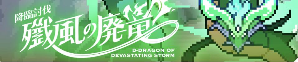 【ワーフリ】スイゼン入り殲風の廃竜 イルグラウル 超級
