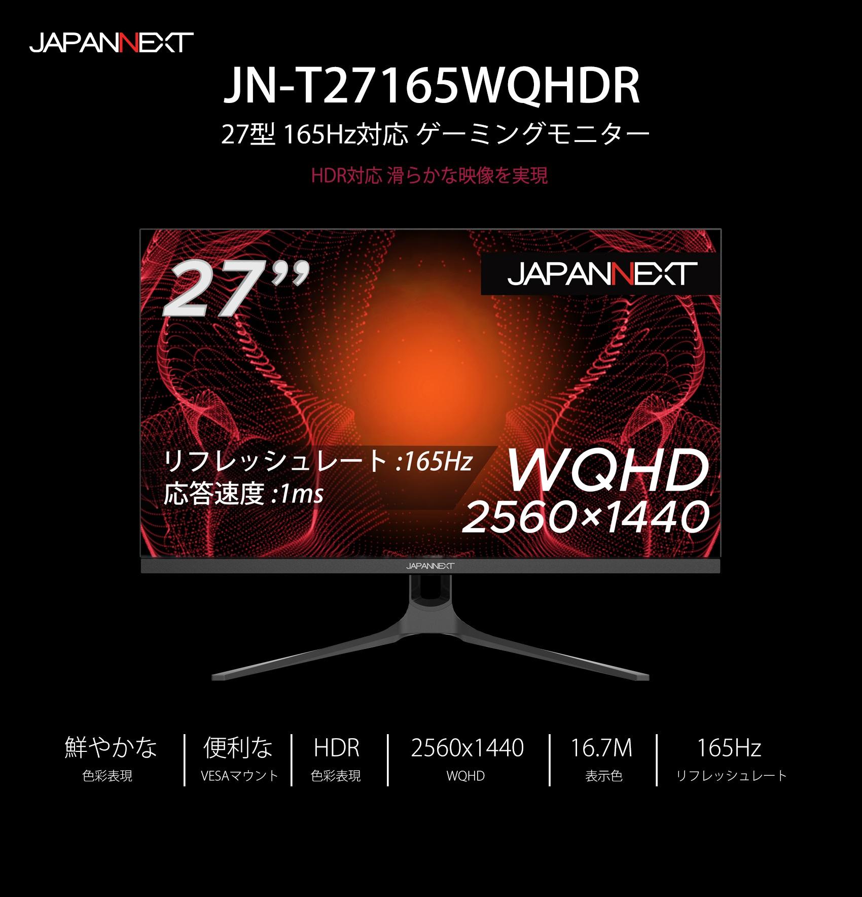 JN-T27165WQHDRを購入したのでレビュー的な